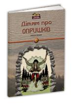 Книга Дітям про опришків