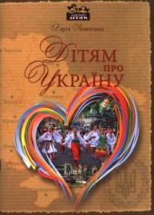 Дітям про Україну - фото обкладинки книги