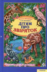 Дітям про звіряток. Веселі віршики - фото обкладинки книги