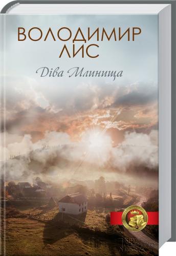 Книга Діва Млинища