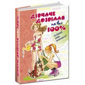 Дівчаче дозвілля на всі 100% - фото обкладинки книги