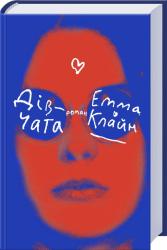 Дівчата - фото обкладинки книги