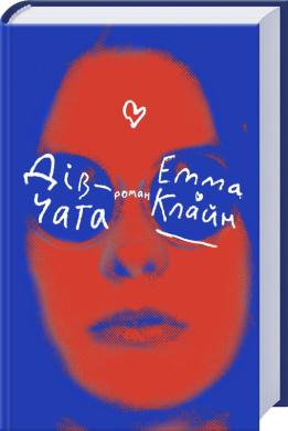 Дівчата - фото книги