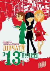 Дівчата з 13-ї вулиці - фото обкладинки книги