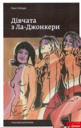 Дівчата з Ла-Джонкери - фото обкладинки книги