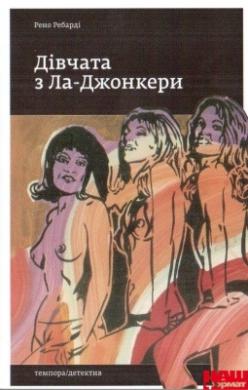 Книга Дівчата з Ла-Джонкери