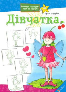 Дівчатка - фото книги