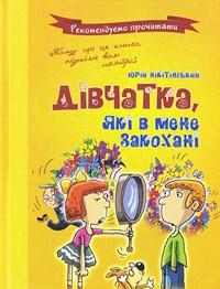 Книга Дівчатка, які в мене закохані