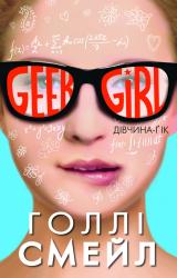 Дівчина-ґік - фото обкладинки книги