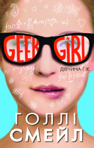 Книга Дівчина-ґік