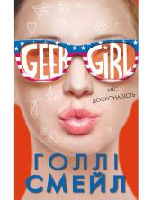 Дівчина-ґік. Міс досконалість - фото обкладинки книги
