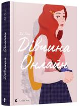 Книга Дівчина Онлайн