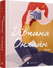 Дівчина Онлайн: соло - фото обкладинки книги