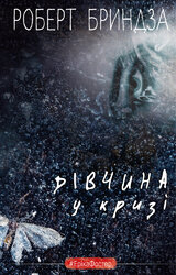 Дівчина у кризі - фото обкладинки книги