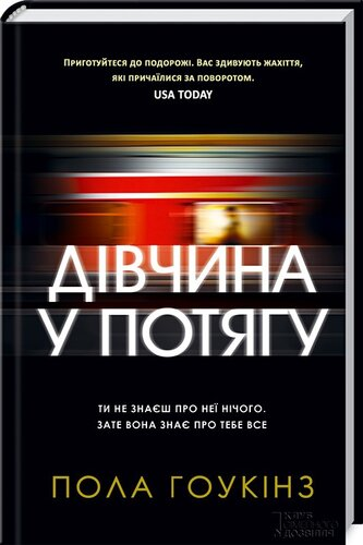 Книга Дівчина у потягу