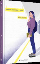 Дівчина, яка читала у метро - фото обкладинки книги