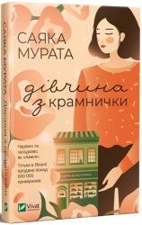 Дівчина з крамнички - фото обкладинки книги