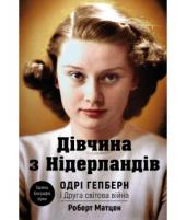 Дівчина зНідерландів. Одрі Гепберн іДруга світова війна - фото обкладинки книги