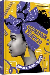 Дівчина, жінка, інакша - фото обкладинки книги