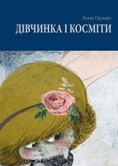 Дівчинка і косміти - фото обкладинки книги