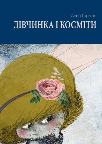 Книга Дівчинка і косміти