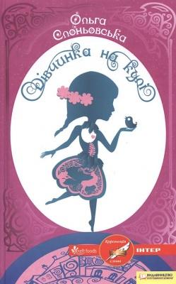 Книга Дівчинка на кулі