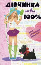 Дівчинка на всі 100% - фото обкладинки книги