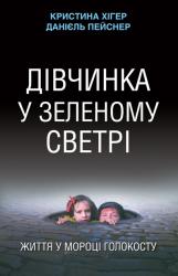 Дівчинка у зеленому светрі: життя у мороці Голокосту - фото обкладинки книги