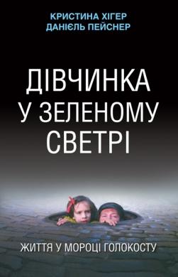 Дівчинка у зеленому светрі: життя у мороці Голокосту - фото книги