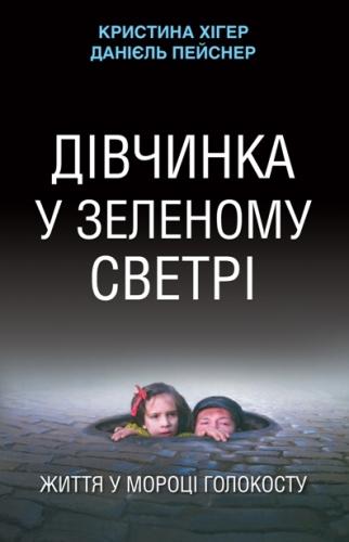 Книга Дівчинка у зеленому светрі: життя у мороці Голокосту