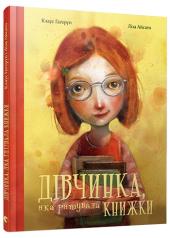 Дівчинка, яка рятувала книжки - фото обкладинки книги
