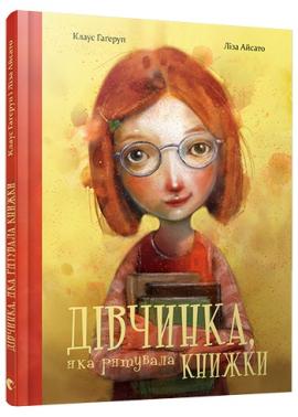 Дівчинка, яка рятувала книжки - фото книги