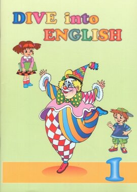 Dive into English 1. Teacher's Book - фото книги