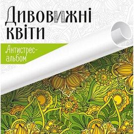 Антистрес-альбом. Дивовижні квіти - фото книги