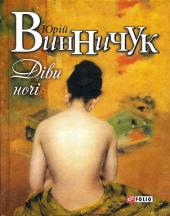 Діви ночі - фото обкладинки книги