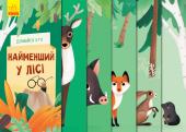 Дізнайся хто. Найменший у лісі - фото обкладинки книги
