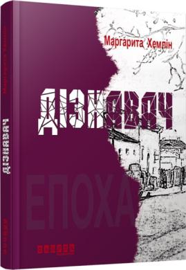 Книга Дізнавач