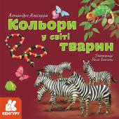 Дізнавайся про світ разом із нами! Кольори у світі тварин - фото обкладинки книги