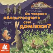 Дізнавайся про світ разом із нами! Як тварини облаштовують свої домівки? - фото обкладинки книги
