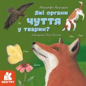 Дізнавайся про світ разом із нами! Які органи чуття у тварин? - фото обкладинки книги