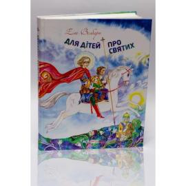 Для дітей про святих - фото книги