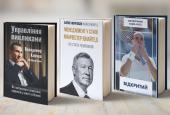 Комплект книг Для любителів спорту