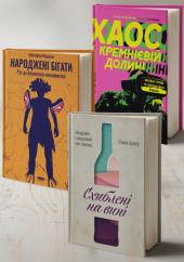 Комплект книг Для нестримних