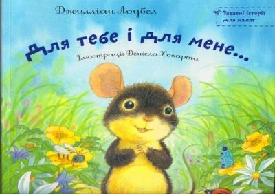 Книга Для тебе і для мене