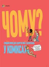 Для турботливих батьків. Чому? Енциклопедія дорослих запитань у коміксах - фото обкладинки книги