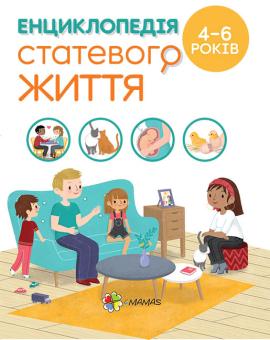 Для турботливих батьків. Енциклопедія статевого життя. 4-6 років - фото книги