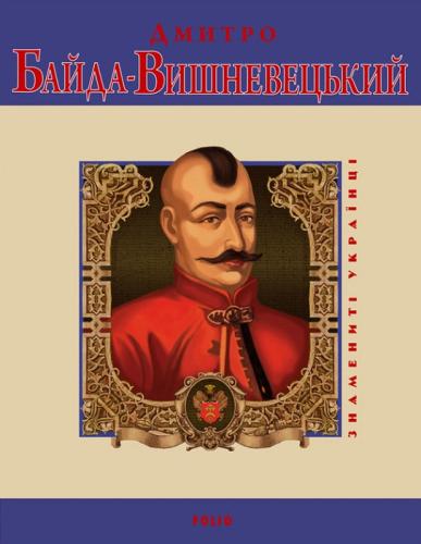 Книга Дмитро Байда-Вишневецький