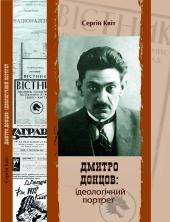 Дмитро Донцов: ідеологічний портрет - фото обкладинки книги