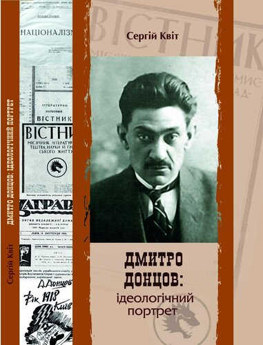 Книга Дмитро Донцов: ідеологічний портрет