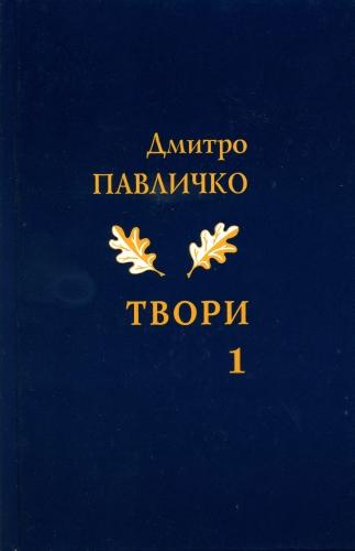 Дмитро Павличко. Твори. Том 1